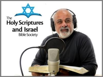 The Holy Scriptures and Israel